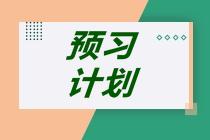 第11周:初级经济师财政税收预习计划(2.17-2.23)