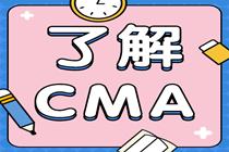 2分钟快速了解CMA