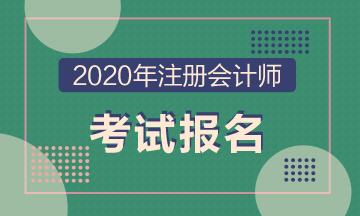 2020年宁夏注会报名时间