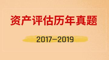 资产评估师考试历年真题汇总(2017年-2019年)四科全