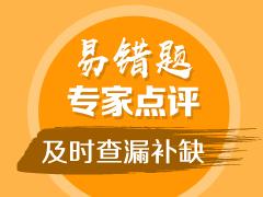 2020年初级经济师易错题点评(第16期)