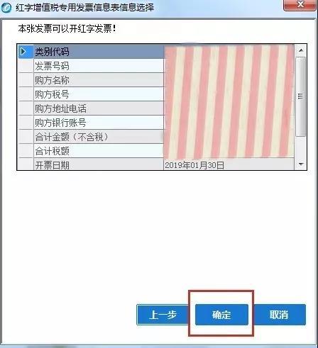 开具红字增值税专用发票信息表出错,怎么办?