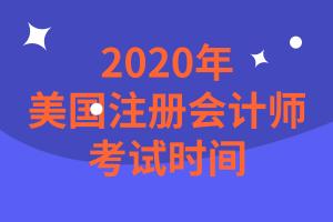 新泽西州2020年美国注册会计师考试时间