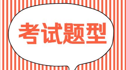 内蒙古高级经济师考试真题图片