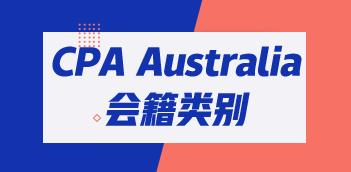 入会关注!CPA Australia会籍类别