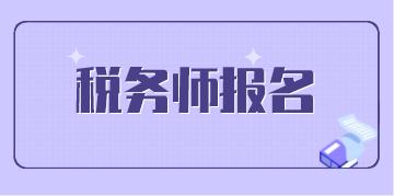 浙江税务师报名图片