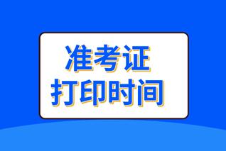 江苏省2020年高级经济师准考证打印时间