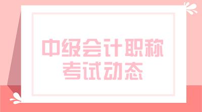 什么时候公布黑龙江2021年中级会计师报名时间?
