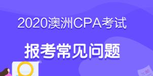 考生必看!2020年澳洲cpa考试报考指南