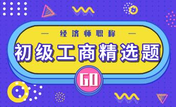2021初级经济师《工商管理》练习题精选(九)