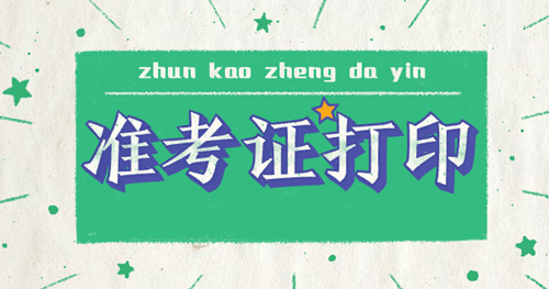 温州2020年高级经济师准考证可以打印了吗?