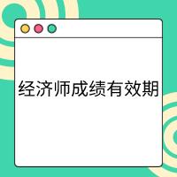 2020年贵州高级经济师成绩是怎么管理的_执业药师成绩