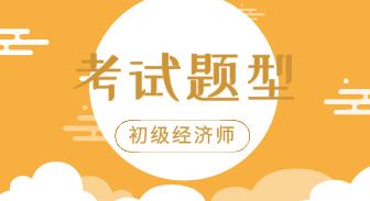 初级经济师2020年经济基础知识都考什么题型_中级经济师经济基础视频