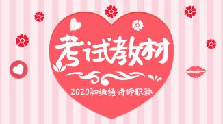 2020初级经济师官方教材图片