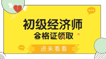 甘肃经济师合格分数线图片