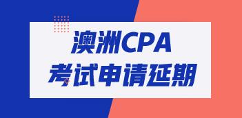 想申请澳洲cpa考试延期再考,需支付多少钱?
