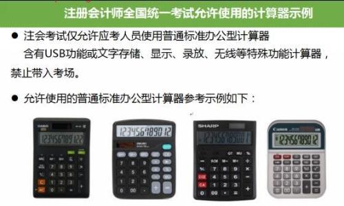注会考试计算器示例
