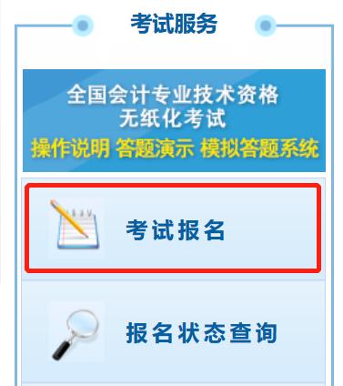 西藏2020年中级会计职称报名入口开通啦!快来报名