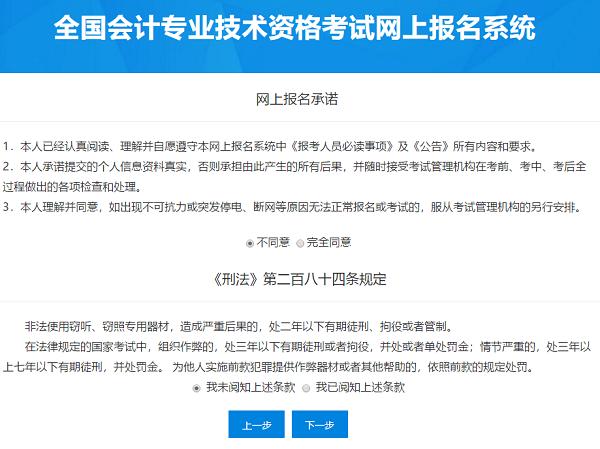 会计专业技术资格考试网上报名承诺