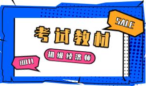 潍坊2020年初级经济师什么时候出版教材_中级经济师2019教材