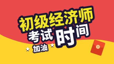 四川省经济师报考时间图片