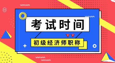 2020年河南初级经济师成绩什么时候出_中级经济师及格线2018