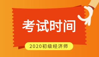 2020年初级经济师教材出版社是哪个?