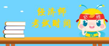 北京市2020年中级经济师考试时间确定了吗_北京高级经济师考试时间