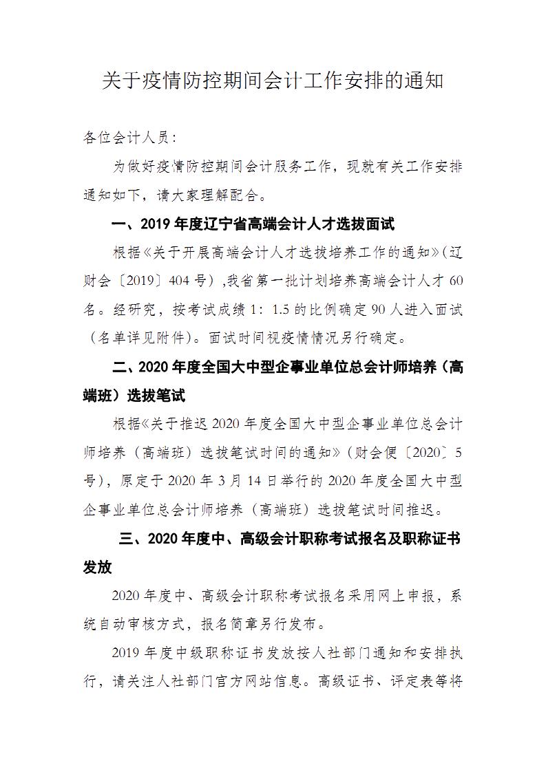 辽宁省朝阳市发布关于疫情期间会计工作安排的通知!
