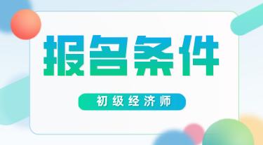 湖南2020初级经济师报考条件是什么_初级经济师含金量