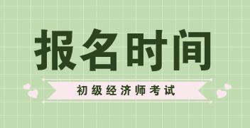 重庆经济师考试时间图片