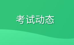 2020陕西中级审计师补报名时间有吗_中级审计师考试科目