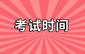 湖南2020年初级审计师考试各科目考试具体时间有了吗_2020基金从业资格考试时间