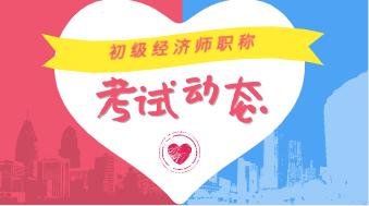 中国人事考试网2020经济师成绩查询入口在哪_北京人事考试网官网入口