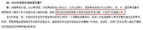 山东省高级经济师考试科目图片