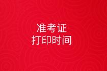湖北省2020年审计师准考证打印_中级审计师成绩查询