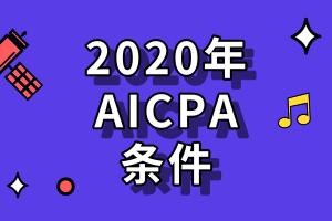 2020AICPA考试哪些州报考条件比较低?