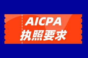AICPA考试通过如何申请执照?