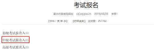 重庆2020年中级会计考试报名入口已开通