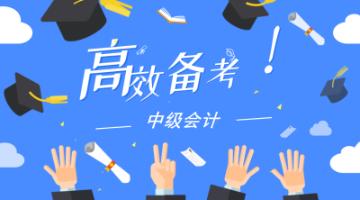 2020新教材发布 手把手教你用好中级会计职称教材!