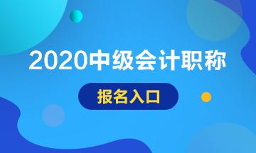 2020年内蒙古中级会计师考试报名入口已开通!