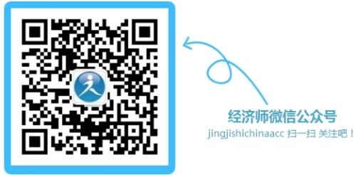 北京高级经济师答辩图片