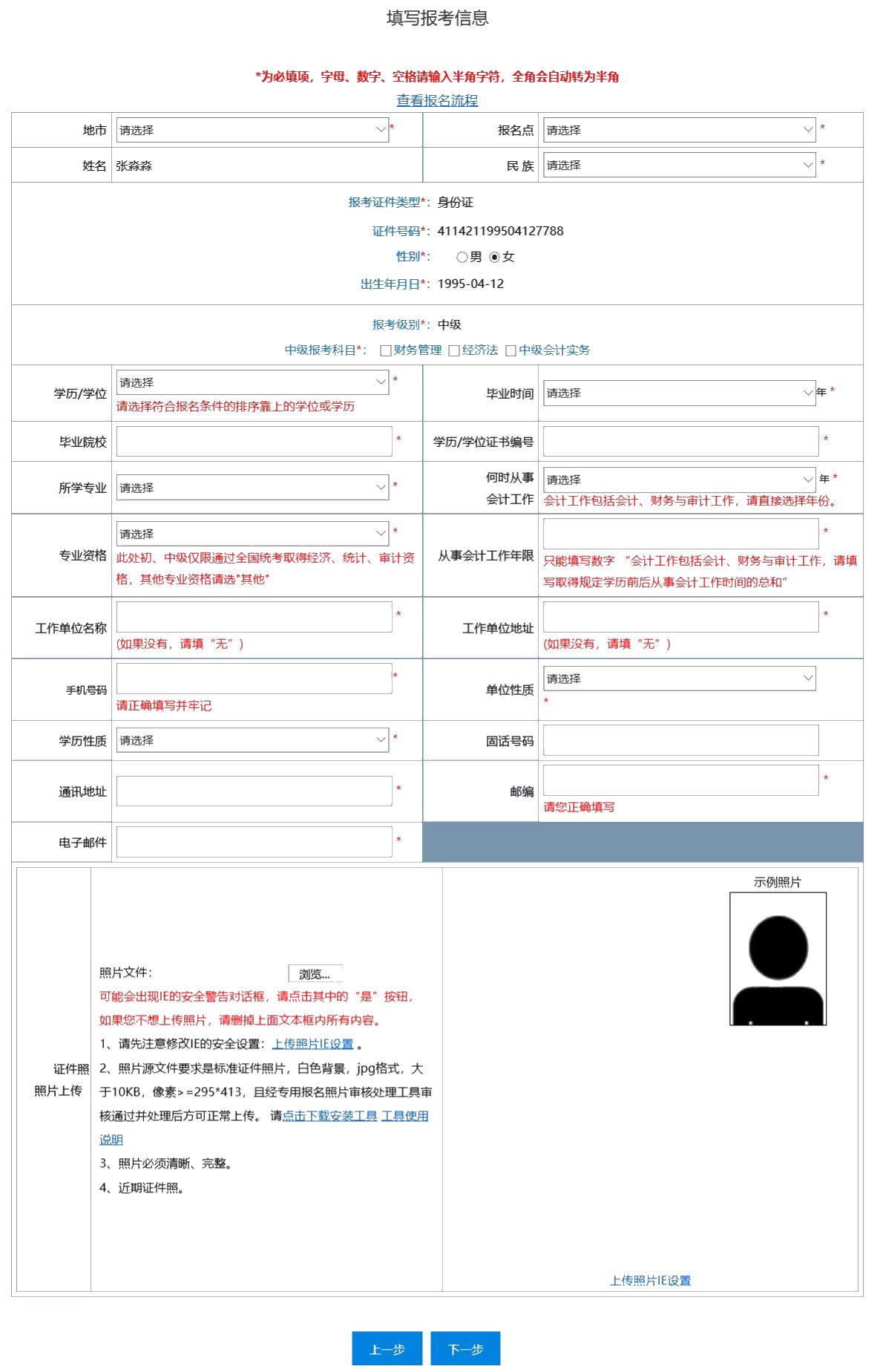 广东2020年中级会计职称考试报名流程!