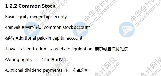 AICPA知识点:股权融资-Common Stock普通股