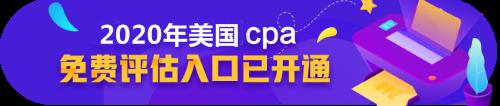 美国cpa免费评估