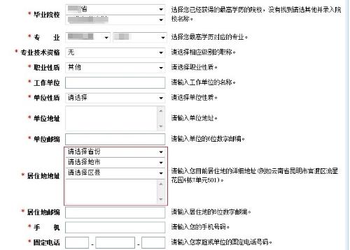 2020年注册会计师考试报名流程(详细图解版)