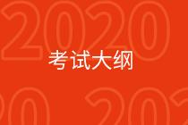 2020年高级经济师考试大纲已经公布!