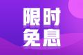 【京东白条6期免息】3.18放心购高级经济师课程!