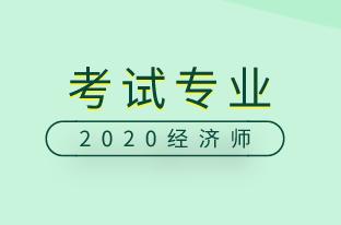 广东省2020高级经济师考试科目?考试专业?