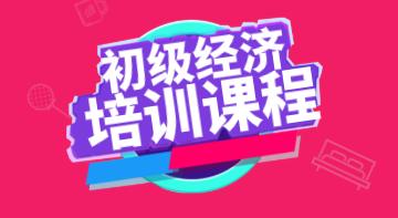 辽宁省经济师考试时间图片